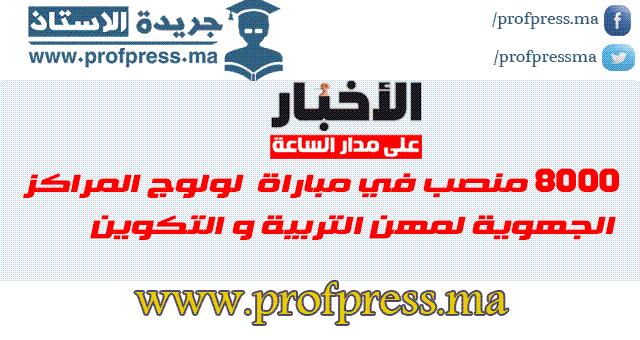 الأخبار المغربية: مباراة الولوج إلى المراكز الجهوية لمهن التربية والتكوين برسم موسم 2016/2017 هذا الأسبوع