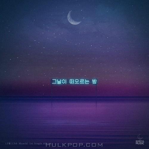 13th Month – 그날이 떠오르는 밤 – Single