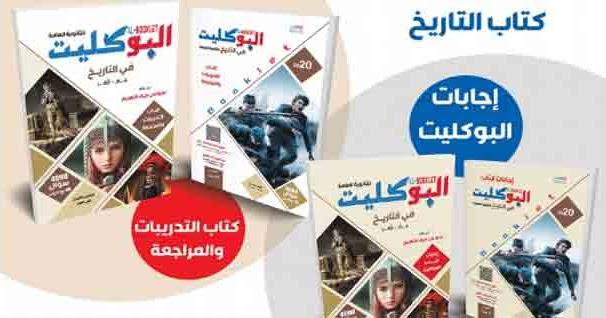 كتاب ادب الحوار فى الاسلام للصف الثالث الثانوى 2020