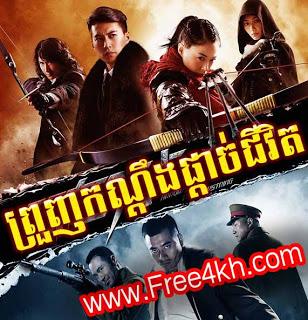 Movies ] ព្រួញកណ្តឹងផ្តាច់ជីវិត Arrows