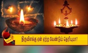 ThiruVilaku Ittaarai Deivam Ariyum..