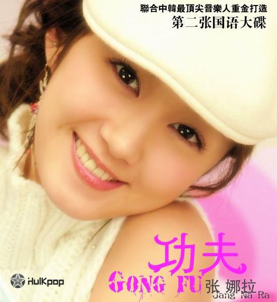 Jang Nara – Gong Fu (Chinese)