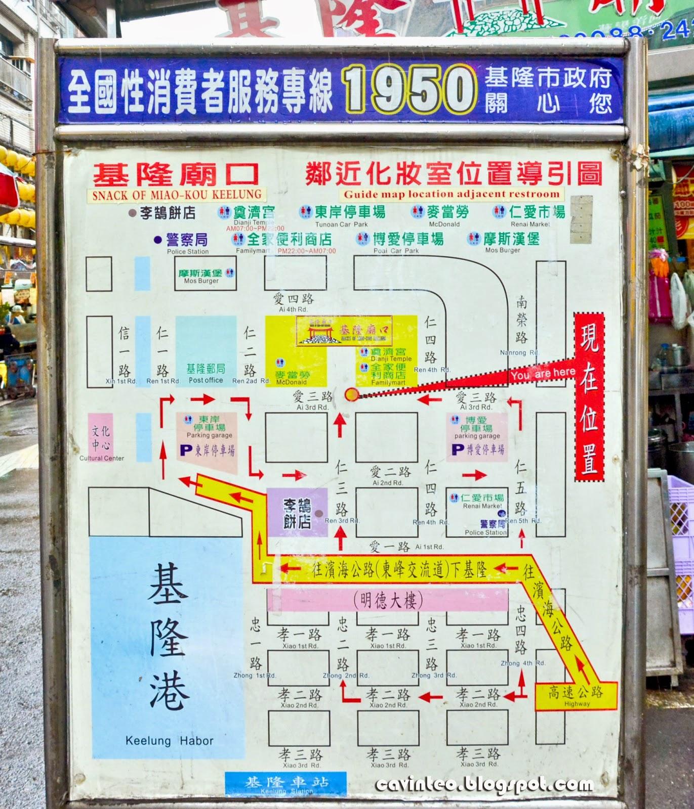Nicest Places To Eat Near Me: Entree Kibbles: Keelung Miaokou Night Market (基隆廟口夜市