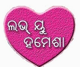 Love You Hamesha Odia film