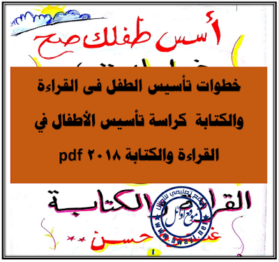 تأسيس الطفل في اللغة العربية , تأسيس الطفل في الإملاء , تأسيس الطفل في القراءة , تاسيس الطفل في كتابة الحروف ,  تأسيس عقلية الطفل pdf , تأسيس عقلية الطفل , كيفية تاسيس الطفل , تأسيس عقل الطفل , مذكرات تأسيس الطفل فى اللغة العربية ,