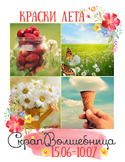 http://scrap72.blogspot.ru/2016/06/blog-post_15.html