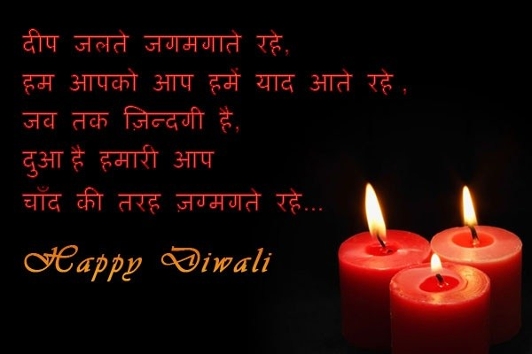 (*हिन्दी*) Happy Diwali Wishes 2017 | 500+ Diwali SMS in Hindi