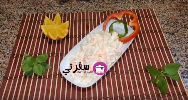 كول سلو لذييييذ  فاطمه ابو حاتي