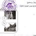 اجابة بطاقات في التقويم التكويني - التنشئة الوطنية والاجتماعية للصف الرابع - الفصل الثاني