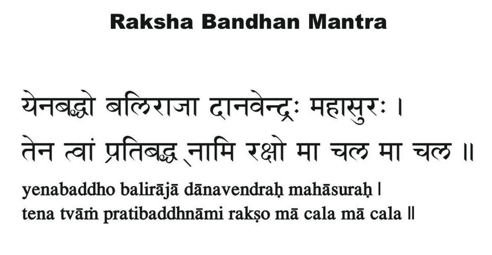 essay on raksha bandhan in sanskrit language