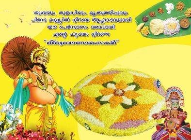 Happy Onam Wishes Images
