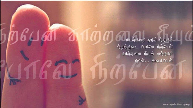 Love Quotes For Her In Tamil Font