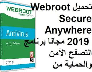 تحميل Webroot SecureAnywhere 2019 مجانا برنامج التصفح الآمن والحماية من الفيروسات