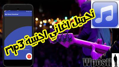 Mp3 Music Download : تطبيق تحميل الاغاني والموسيقى مجانا على صيغة MP3 هو أداة بسيطة وسهلة الاستخدام للبحث وتحميل الموسيقى مجانا  وتشغيل الموسيقى التي تحب وقتما تشاء. البحث عن الموسيقى MP3 سهل جدا عن طريق العنوان أو  الفنان أو  النوع أو الألبوم . تحميل هذا التطبيق الآن والبدء في الاستماع إلى الموسيقى مجانا!.. شرح البرنامج عبر الفيديو التالي فرجة ممتعة .