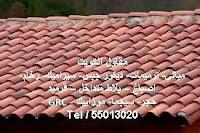 مقاول قرميد الكويت