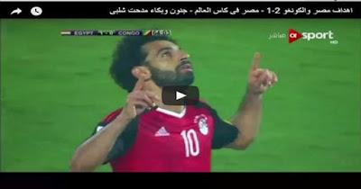 بالفيديو : أهداف ماتش مصر والكونغو الاحد 10-8-2017