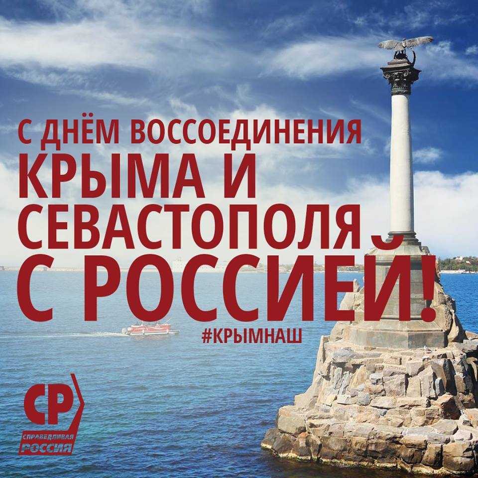 внёс открытки с присоединением крыма к россии в стихах красивые разделен четыре