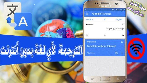 طريقة استعمال الترجمة Google Translate وترجمة أي نص بدون أنترنت
