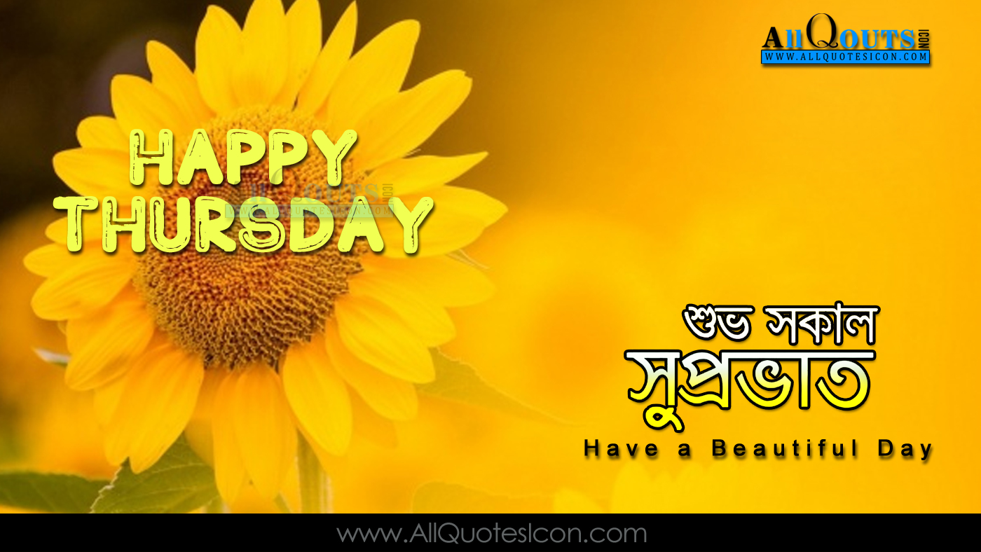 Happy Thursday Images Best Good Morning Bengali Quotes Greetings