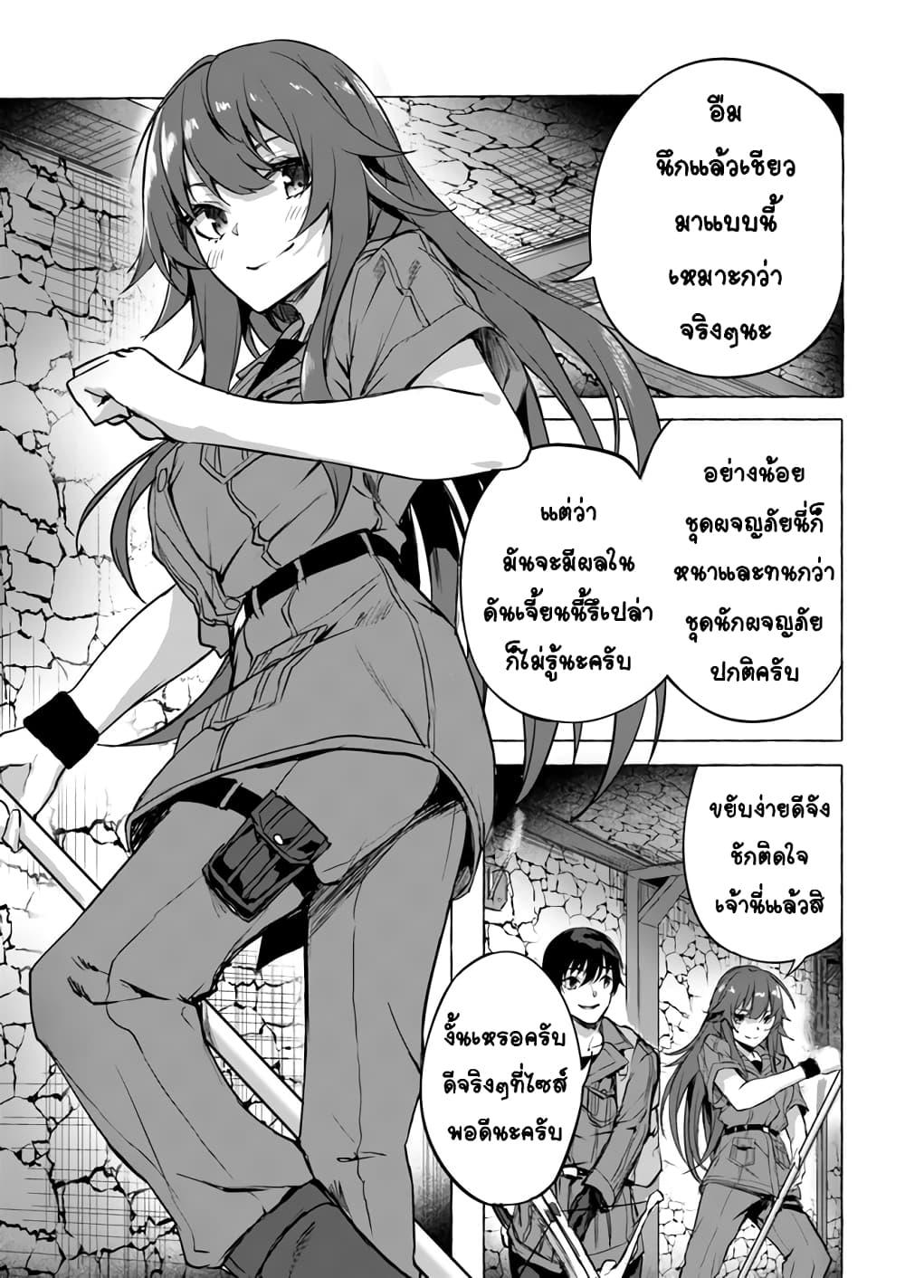 อ่านการ์ตูน Sex and Dungeon! ตอนที่ 8 หน้าที่ 5