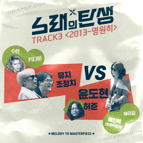 [Single] Various Artists – MELODY To MASTERPIECE TRACK 3