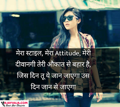 Top hindi Gil's attitude status