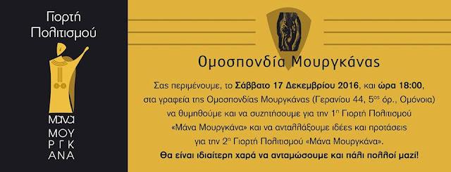 Συνάντηση για την οργάνωση της 2ης Γιορτής Πολιτισμού «Μάνα Μουργκάνα»