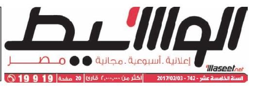 جريدة وسيط القاهرة عدد الجمعة 3 فبراير 2017 م