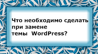 Чтонеобходимо сделать при смене шаблона WordPress?