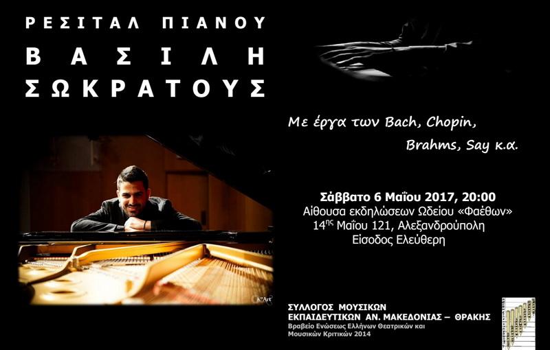 Αλεξανδρούπολη: Ρεσιτάλ πιάνου του Κύπριου σολίστ Βασίλη Σωκράτους
