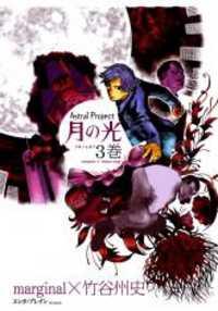 Astral Project: Tsuki no Hikari