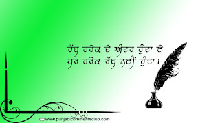 God Punjabi status