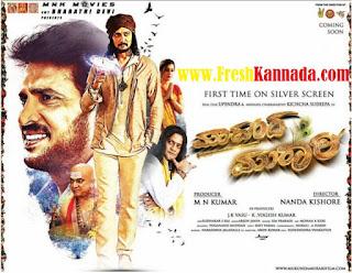 Mukunda Murari Kannada Songs Download