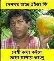 Mosharraf Karim - Dekso Hate E Ta Ki - Funny Bangla Photo Comment Pictures For Facebook