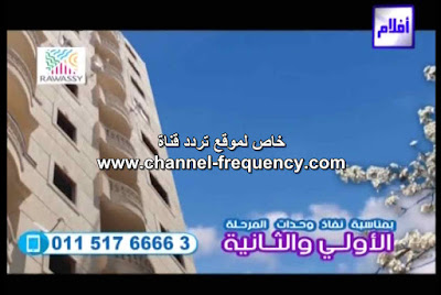التردد الجديد لقناة اليوم أفلام Alyaoum Aflam على النايل سات 2018