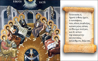 Κυριακή της Πεντηκοστής σήμερα. Η ημέρα που γεννήθηκε η Εκκλησία του Χριστού μας.