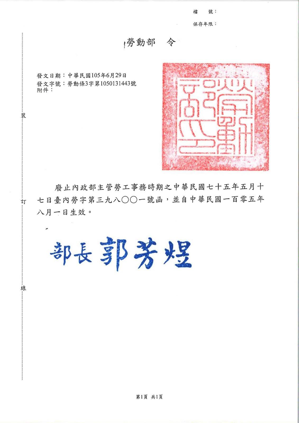 廢止內政部75年5月17日臺內勞字第398001號函,並自中華民國105年8月1日生效。