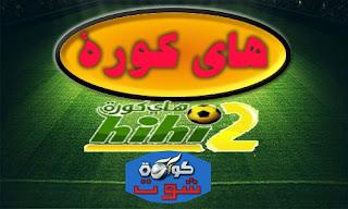 هاي كورة | متابعة شاملة لأخبار الرياضة | تغطية وبث مباشر للمباريات | hihi2