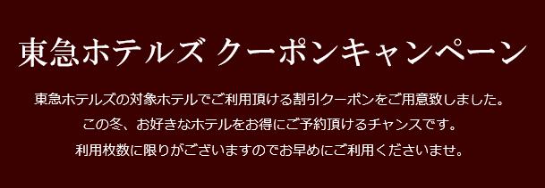//ck.jp.ap.valuecommerce.com/servlet/referral?sid=3277664&pid=884850032&vc_url=https%3A%2F%2Fwww.ikyu.com%2Fdg01%2Ftieup%2F2018%2Ftokyu%2F