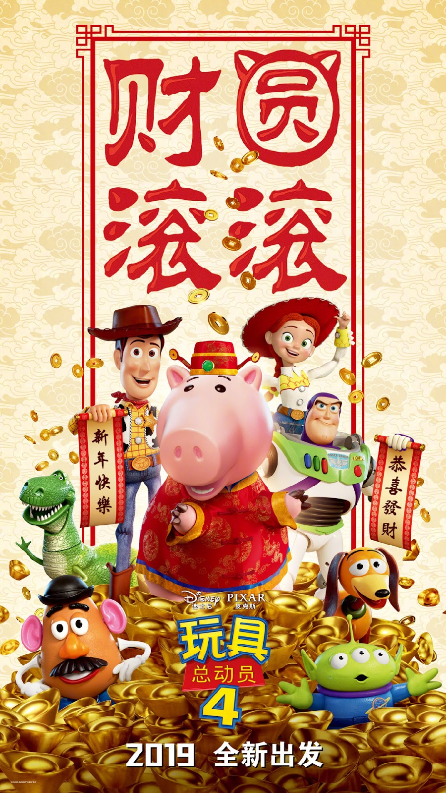 'Toy Story 4' International French & Chinese New Year ...