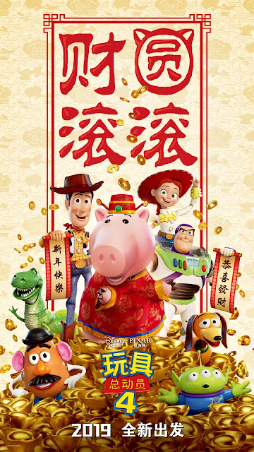 Toy Story 4 Year of the Pig Chinese New Year Poster