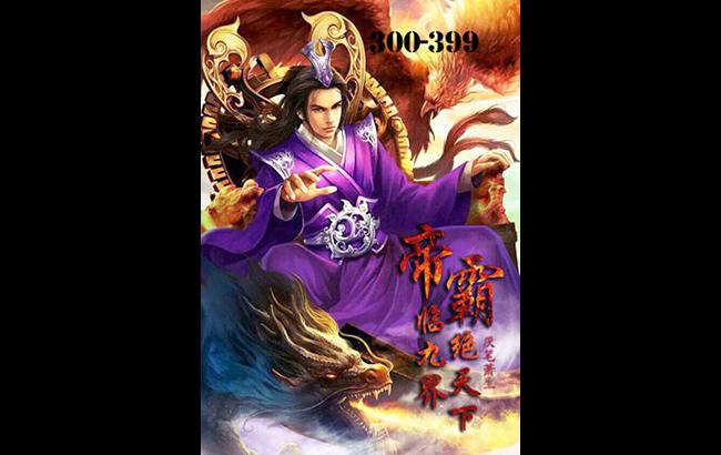 Download ePub : Emperor's Domination [Chapter 300-399]