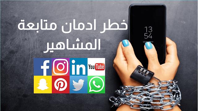 احذر ادمان متابعة مشاهير السوشيال ميديا فهي خطر على حياتك