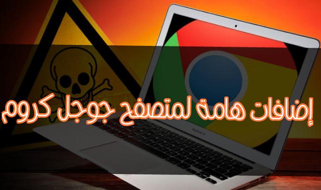 أفضل 5 إضافات رائعة لمستخدمى جوجل كروم
