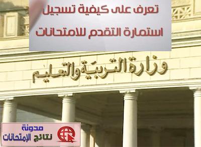 كتابة وتسجيل الاستمارات استعدادا لامتحانات لأمتحانات الثانويه العامه 2018