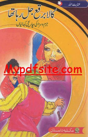 Kala Burqa Jal Raha Tha Novel