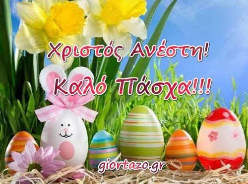 Κάρτες Με Ευχές Καλό Πάσχα Καλή Ανάσταση Χριστός Ανέστη giortazo