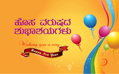 free download 2017 happy new year greetings cards hd images pictures in kannada