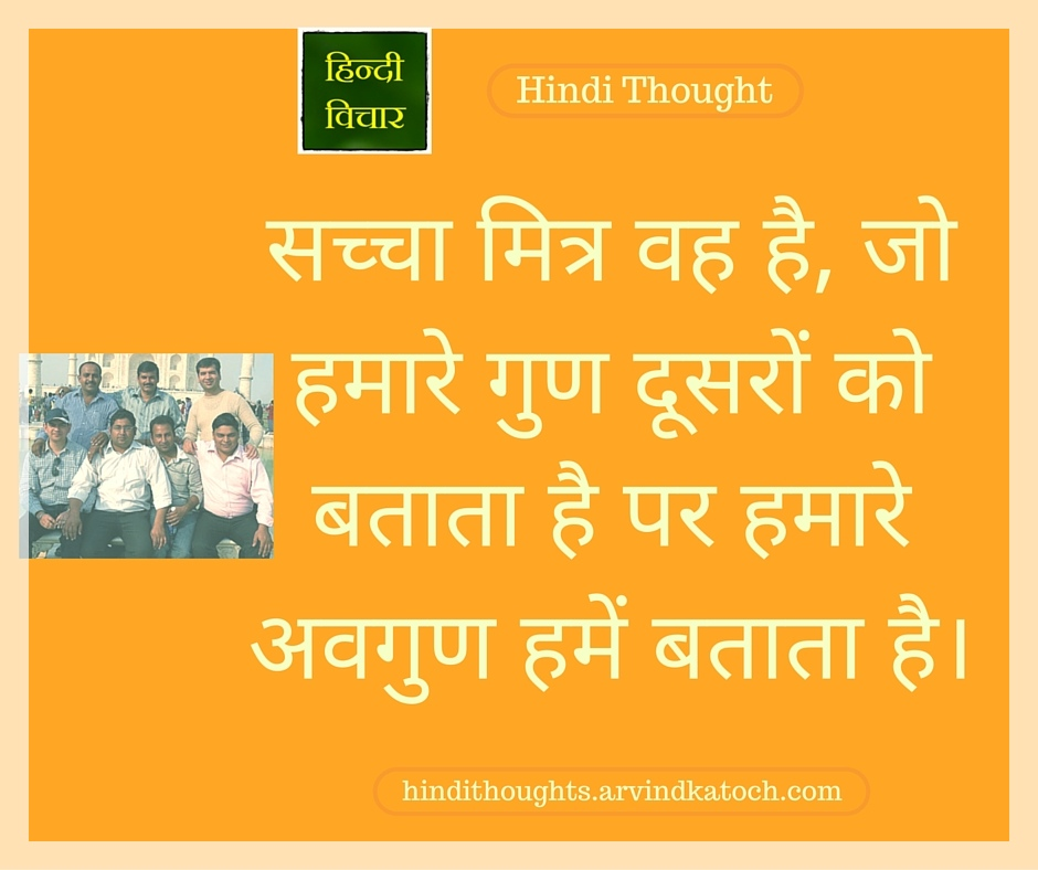 Hindi Thought A True Friend Is One Who Tells Our Merits