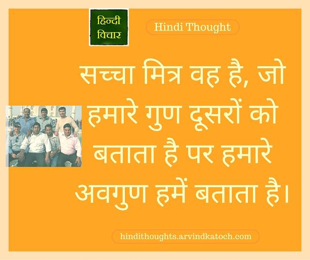Hindi Thought, true friend, tells, merits, others, सच्चा मित्र,  गुण, दूसरों, demerits,